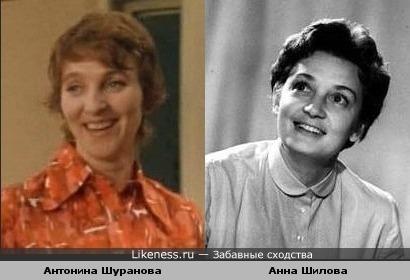Антонина Шуранова, и Анна Шилова