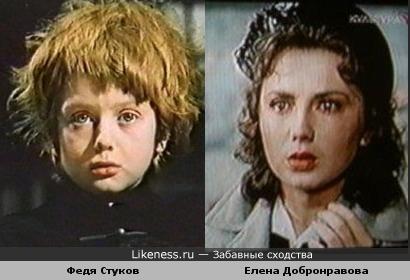 Федя Стуков и Елена Добронравова
