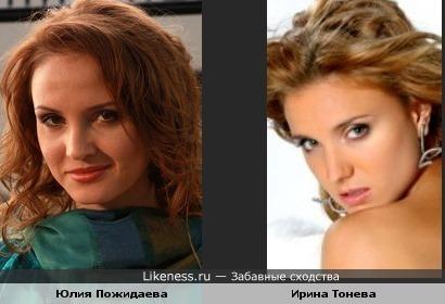 Юлия Пожидаева и Ирина Тонева