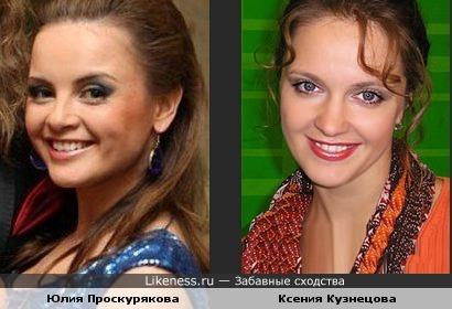 Юлия Проскурякова и Ксения Кузнецова