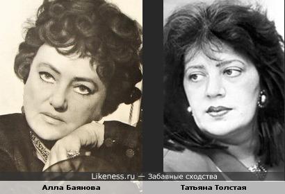 Алла Баянова и Татьяна Толстая
