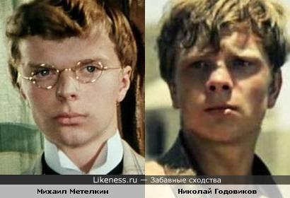Михаил Метелкин и Николай Годовиков