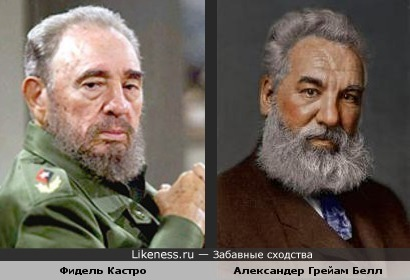 Фидель Кастро и Александер Грейам Белл