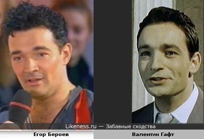 Егор Бероев и Валентин Гафт