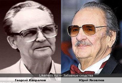 Георгий Капралов и Юрий Яковлев