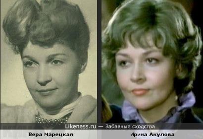 Вера Марецкая и Ирина Акулова