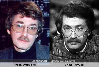 Игорь Старыгин и Влад Листьев