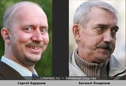 Сергей Бурунов и Евгений Киндинов