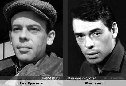 Лев Круглый и Жак Брель