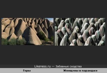 Горы и женщины в парандже