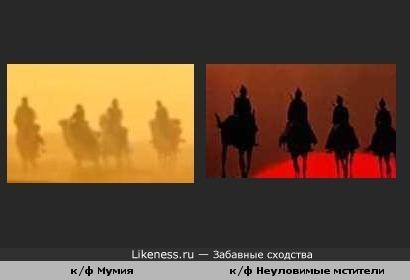 к/ф Мумия (всадники на верблюдах) и к/ф Неуловимые мстители (всадники на лошадях),