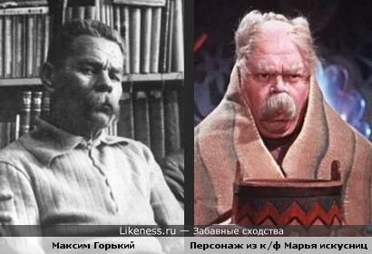 Максим Горький и персонаж из к/ф Марья искусница