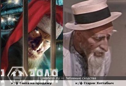 к/ф Санта на продажу и к/ф Старик Хоттабыч
