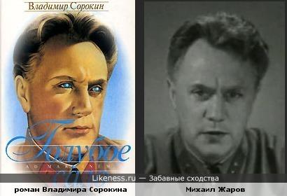 роман Владимира Сорокина и Михаил Жаров
