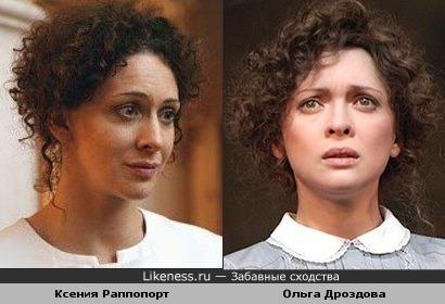 Ксения Раппопорт и Ольга Дроздова