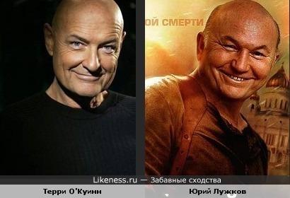 Терри О'Куинн, и Юрий Лужков