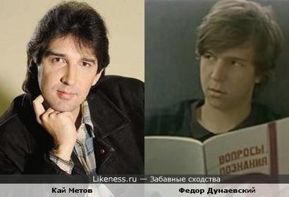 Кай Метов и Федор Дунаевский
