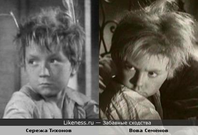 Сережа Тихонов - к/ф Деловые люди и Вова Семёнов - к/ф Нахалёнок