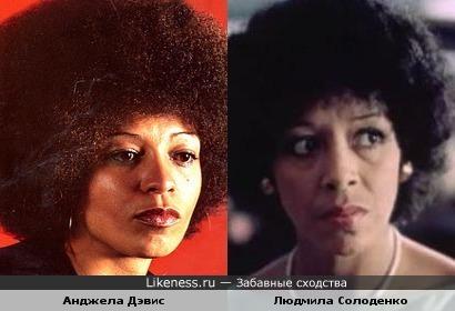 Анджела Дэвис и Людмила Солоденко