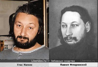 Стас Намин и Павел Флоренский