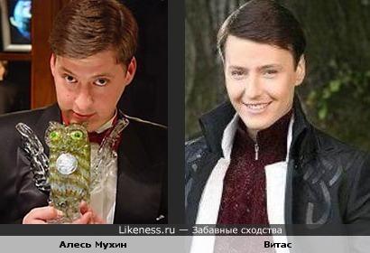 Алесь Мухин и Витас