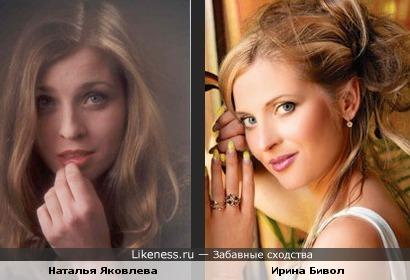 Наталья Яковлева и Ирина Бивол