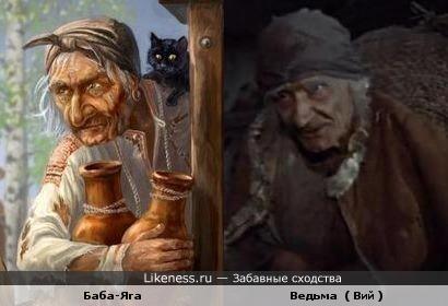 Баба-Яга и Ведьма ( Вий )