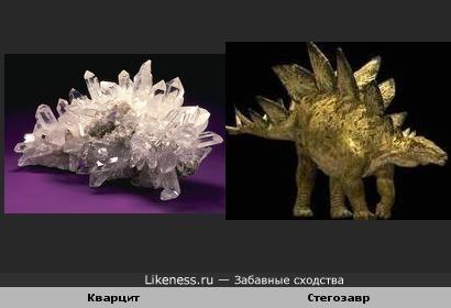 Кварцит и стегозавр