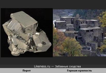 Пирит и горная крепость
