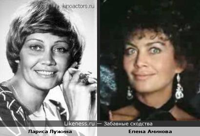 Лариса Лужина и Елена Аминова