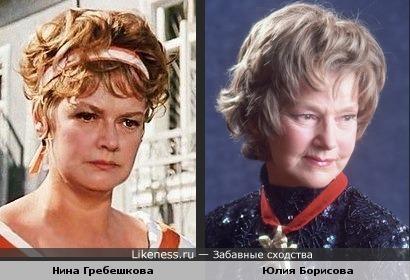 Нина Гребешкова и Юлия Борисова