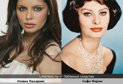 Иляна Лазарюк и Софи Лорен