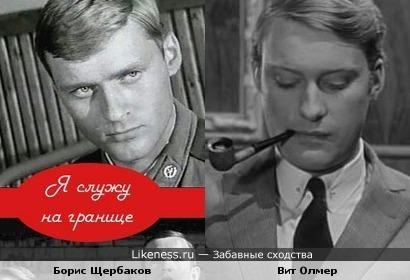 Борис Щербаков и Вит Олмер