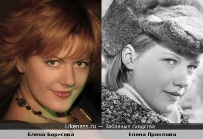 Елена Борисова и Елена Проклова