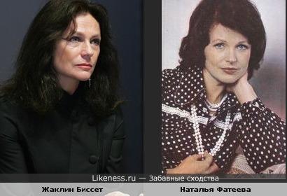 Жаклин Биссет и Наталья Фатеева