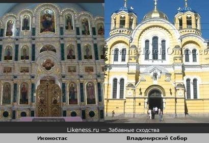 Иконостас и Владимирский Собор