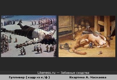 Гулливер ( кадр из к/ф ) и картина А. Маскаева