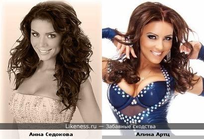 Анна Седокова и Алина Артц