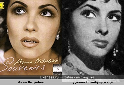 Анна Нетребко и Джина Лолобриджида