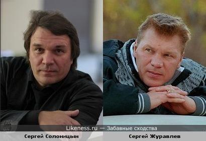 Сергей Солоницын и Сергей Журавлев