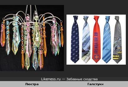 Люстра и галстуки
