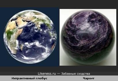 Интрактивный глобус и Чароит