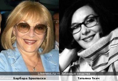 Барбара Брыльска и Татьяна Ткач