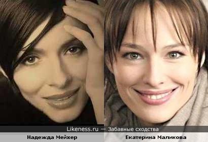 Надежда Мейхер и Екатерина Маликова