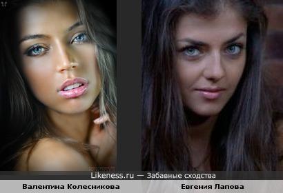 Валентина Колесникова и Евгения Лапова