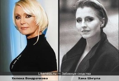 Хелена Вондрачкова и Хана Шигула