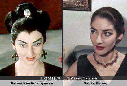 Валентина Кособуцкая и Мария Калас