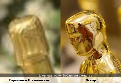 Горлышко Шампанского и Оскар