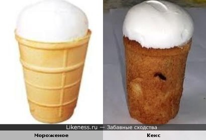 Мороженое и Кекс