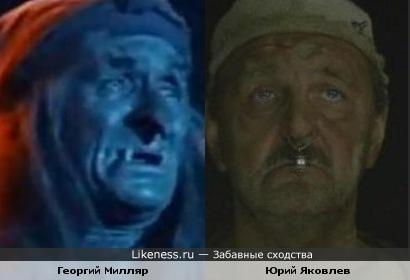 Георгий Милляр и Юрий Яковлев